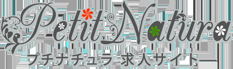大阪 日本橋のメンズエステとメンズマッサージ 高収入求人 プチナチュラ~セラピスト求人専用